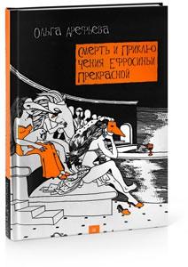 http://ponomoona.ru/files/gimgs/th-37_arefieva.jpg