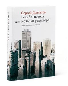 http://ponomoona.ru/files/gimgs/th-37_dovlatov.jpg