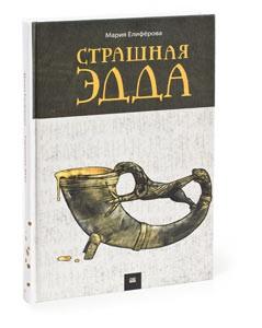 http://ponomoona.ru/files/gimgs/th-37_edda.jpg