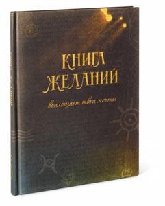 http://ponomoona.ru/files/gimgs/th-37_kniga_zhelaniy.jpg