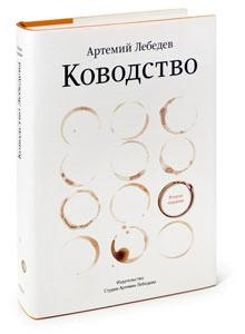 http://ponomoona.ru/files/gimgs/th-37_kovodstvo-small-cover.jpg