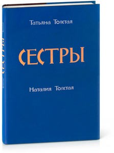 http://ponomoona.ru/files/gimgs/th-37_sestry.jpg