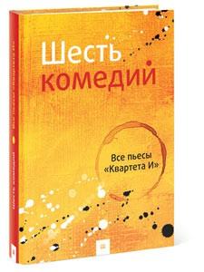 http://ponomoona.ru/files/gimgs/th-37_shest_komediy.jpg