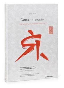 http://ponomoona.ru/files/gimgs/th-37_sila_lichnosti.jpg