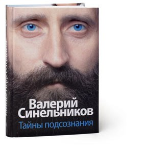 http://ponomoona.ru/files/gimgs/th-37_sinelnikov.jpg