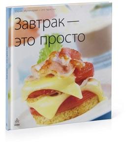 http://ponomoona.ru/files/gimgs/th-37_zavtrak_prosto.jpg